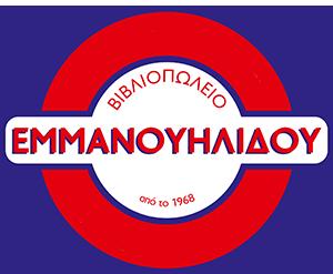 EMMANOYHLIDOY BOOKSTORE